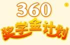 留学360美国奖学金计划