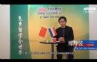 视频:傅老师介绍荷兰U类大学本科预科