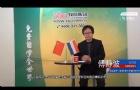 视频讲座:荷兰U类大学和H类大学的区别