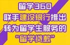 """留学360联手建行 推出留学生专享""""留学贷款"""""""
