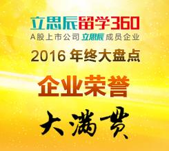 2016年终大盘点 - 企业荣誉大满贯