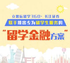 立思辰qile518—www.qile518.com_qile518齐乐国际娱乐平台登录联手长江证券推出专为留学生服务的留学金融方案