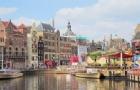 荷兰留学的衣食住行情况