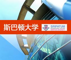 斯巴顿大学中国留学服务中心