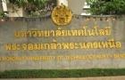北曼谷先皇技术学院费用有多贵