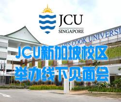 思辰留学360为JCU新加坡校区举办线下见面会