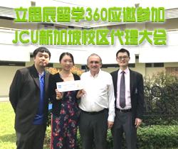 立思辰留学360应邀参加JCU新加坡校区代理大会