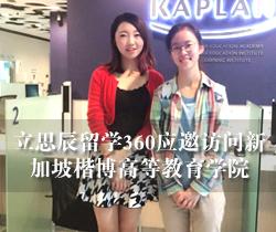 立思辰留学360应邀访问新加坡楷博高等教育学院