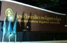泰国佛统皇家大学校内活动