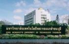 泰国国王科技大学申请难不难