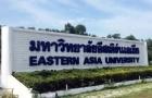 泰国东亚大学所授专业介绍