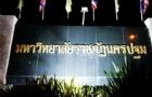 泰国佛统皇家大学专业费用介绍