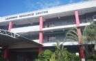 马来西亚英迪国际大学怎么样