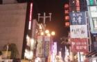 日本留学签证怎么申请