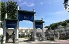 澳洲詹姆斯库克大学新加坡校区报考要求