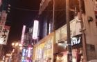 毕业后日本留学准备