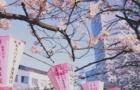 日本留学读博申请要求