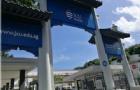 澳洲詹姆斯库克大学新加坡校区留学申请雅思要求