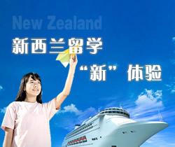 新西兰留学新体验:名校与名城