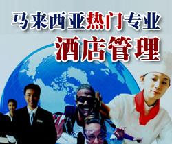 马来西亚留学热门专业之酒店管理专业