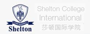 新加坡莎顿国际学院|Shelton College International