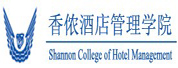 爱尔兰香侬酒店管理学院(Shannon College of Hotel Management)