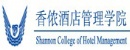 香侬酒店管理学院|Shannon College of Hotel Management