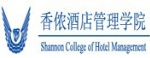 ��������ٯ�Ƶ����ѧԺ|Shannon College of Hotel Management