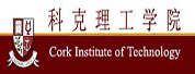 爱尔兰科克理工学院|Cork Institute of Technology