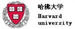 哈佛大发娱乐城|Harvard university