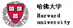 哈佛大学|Harvard university