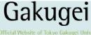 日本东京学艺大学|Tokyo Gakugei University