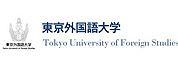 东京外国语大学