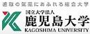 鹿儿岛大学|Kagoshima University