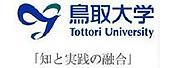 鸟取大学(Tottori University)