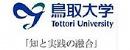 鸟取大学|Tottori University