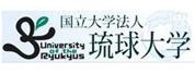 琉球大学(University of the Ryukyus)