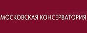 莫斯科国立柴可夫斯基音乐学院|Московская государственная консерватория