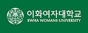 梨花女子大学|Ewha Womans University
