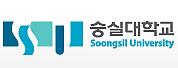 崇实大学(Soongsil University)