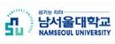 南首尔大学|Namseoul University