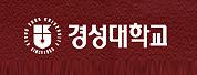 庆星大学(Kyungsung University)