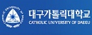 大邱加图立大学|Catholic Universty Of Daegu