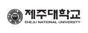 济州国立大学(Jeju National University)