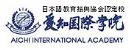 爱知国际学院|AICHI INTERNATIONAL ACADEMY