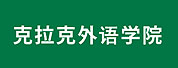 神户克拉克外语学院