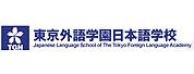 东京外语学园日本语学校