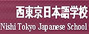 西东京日本语学校