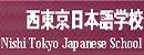 西东京日本语学校 NISHITOKYO JAPANESE SCHOOLNISHITOKYO JAPANESE SCHOOL