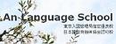 ���ձ���ѧУ|An Language School